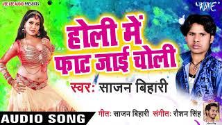 सुपरहिट होली गीत 2019 - Holi Me Faat Jayi Choli - Sajan Bihari - Bhojpuri Hit Songs 2019 New
