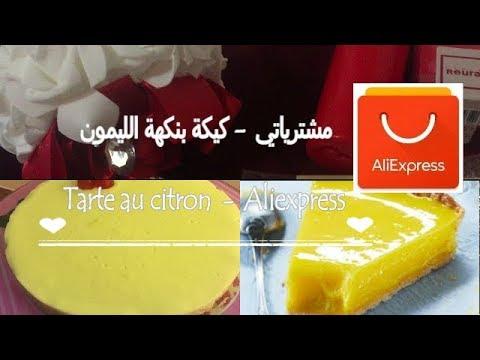 vlog-9#,-مشترياتي-🎀---كيكة-بنكهة-الليمون-🍰---tarte-au-citron--aliexpress