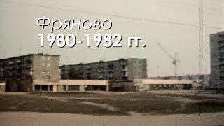 Старое Фряново. Видео 1980-1982 гг.