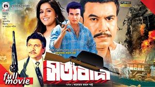 সত্যবাদী   Sottobadi   Manna   Nuton   Alamgir   Ahmed Sharif   Bangla Full Movie