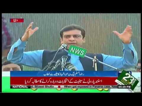 Hamza Shehbaz Addresses Jalsa In Sangla Hill | 24 News HD