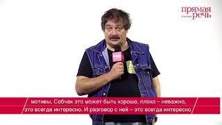 18 сентября Дмитрий Быков + Ксения Собчак «Собчак между Кремлём и Быковым»