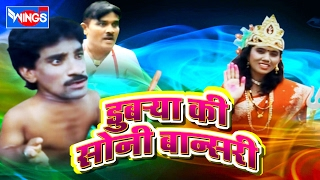Download Kandeshi Comedy || Dubrya Ki Soni Bansuri || Altaf Shaikh | Comedy Scenes Gags MP3 song and Music Video