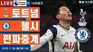 토트넘 vs 첼시 손흥민 실시간 라이브 축구중계 (프리…