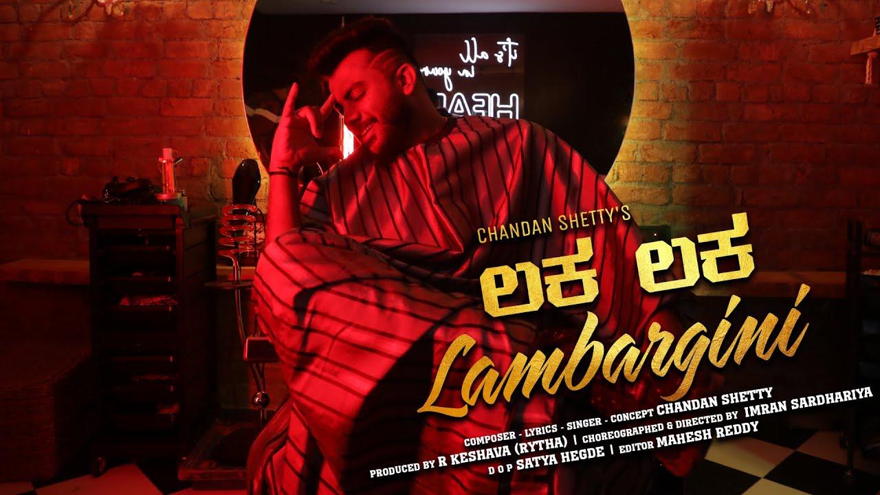 Laka Laka Lambargini - First Look - Chandan Shetty - Imran Sardariya - R Keshav (Rytha)