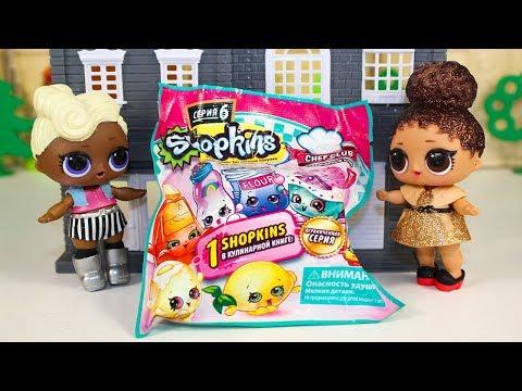 Видео для детей СЮРПРИЗЫ ИГРУШКИ Куклы ЛОЛ Май Литл ПОНИ Шопкинс Мультики LOL Dolls Shopkins