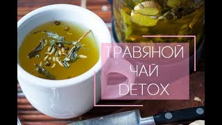 Травяной чай DeTox. Полное очищение организма.