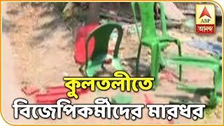 কুলতলীতে বিজেপি কর্মীদের মারধরের অভিযোগ | ABP Ananda