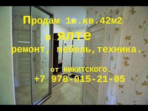 Продам в Ялте 1к кв  ЛОТ №2899  Купить квартиру в Ялте от Никитского    +7 978 015 21 05
