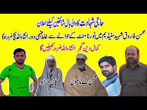 محسن فاروق سموٹ شہید سٹیڈیم میں ہونے والے ٹورنامنٹ کا بہت ہم اعلان شائقین توجہ فرمائیں Ch Mohsin