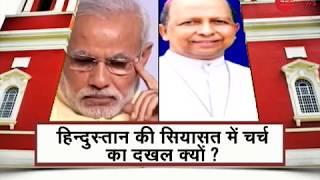 Deshhit: Delhi Archbishop calls for prayers ahead of the 2019 Elections; Attacks BJP