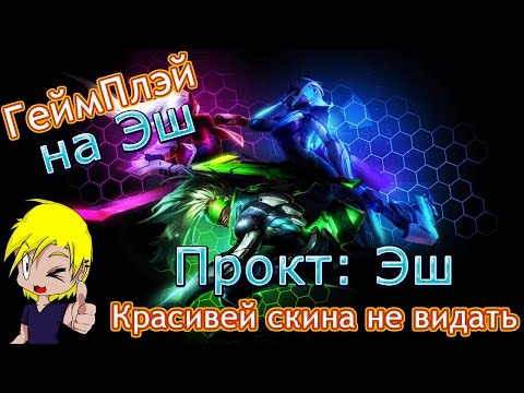 видео: Геймлэй на Проект: Эш/ 6й Сезон Лига Легенд