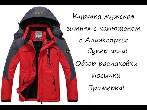 видео: Куртка мужская зимняя с алиэкспресс обзор распаковки посылки