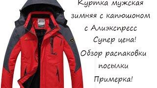 Куртка мужская зимняя с алиэкспресс обзор распаковки посылки