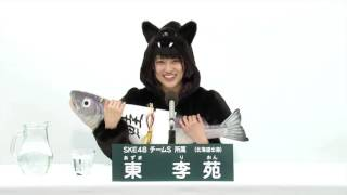 AKB48 45thシングル 選抜総選挙 アピールコメント SKE48 チームS所属 東...