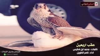 عقب اربعين سهيل || القيض نعمه والشتاء خير واخير || ناصر الطويل ~ محمد ابن فطيس