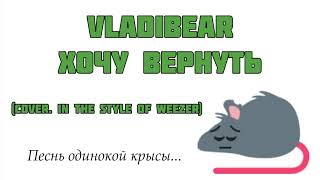 Vladibear - Хочу вернуть (Weezer - Good Life Cover.)