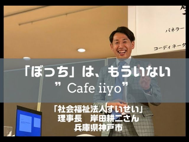 """【日本の未来を創る社会起業家たち】「ぼっち」はもういない""""Cafe iiyo""""(カフェイイヨ)(社会福祉法人すいせい 理事長 岸田耕二さん)"""