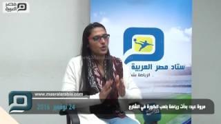 مصر العربية | مروة عيد: بدأت رياضة بلعب الكورة في الشارع