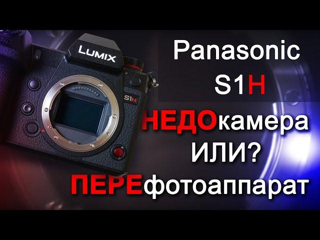 Обзор Panasonic S1H: НЕДОкамера или ПЕРЕфотоаппарат?