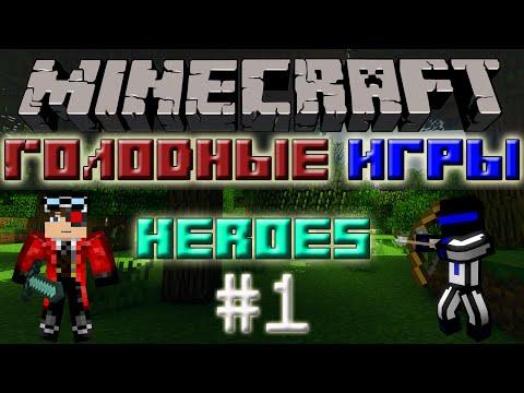 Minecraft: Голодные игры Heroes часть 1 Мясо