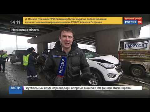 Массовая авария в Москве, на Минском шоссе !!! 23.02.2017 Видео с места аварии !!!