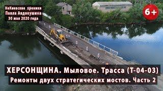 #1.2 Ремонт мостов на Херсонщине. Трасса Т-04-03 (Херсон-Никополь). 30.05.2020