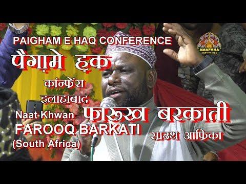 FAROOQ BARKATI SOUTH AFRICA | PAIGHAAM E HAQ CONFERRENCE ALLAHABAD.