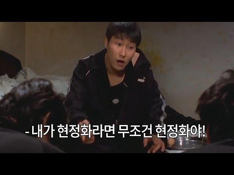영화 [넘버 쓰리] 일류를 꿈꾸는 삼류 조폭의 이야기 (송강호 레전드 연기)