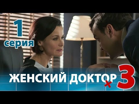 Мелодрама «Жeнcкий дoктop 3» (2017) 1-60 серия из 60