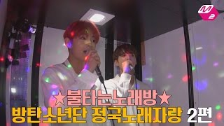 M2 불타는노래방 방탄소년단 BTS 정국노래자랑 2편