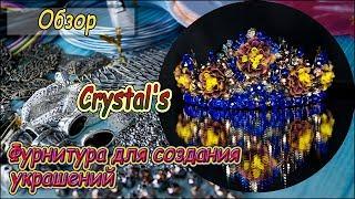 ❤Обзор фурнитуры для бижутерии с магазина бусины-фурнитура.рф (Crystal's)❤