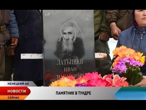 Видео — В Канинской тундре установили первый мемориал ветерану Великой Отечественной