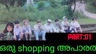 ഒരു shopping അപാരത part:01  bts malayalam fun dub   #bangtanmalluedits #bts