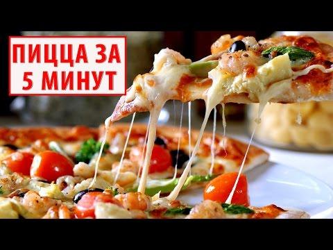 ПИЦЦА ЗА 5 МИНУТ. Быстрая пицца на сковороде. Простой рецепт пиццы | ПОЛЕЗНЫЕ СОВЕТЫ Х