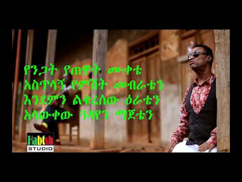 Yirdaw Tenaw - Jember(ጀምበር)-new ethiopian music 2017 lyrics