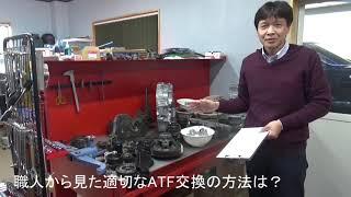 距離が多いクルマのATFは交換してもいい?オートマチック修理工場で聞いてみました。