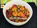 Chilli Prawns | Prawn Chilli Restaurant Style | How to Cook Chilli Prawns