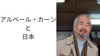 アルベール・カーンと日本