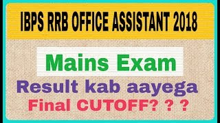 IBPS RRB OFFICE ASSISTANT MAINS EXAM RESULTS KAB AAYEGA 2018