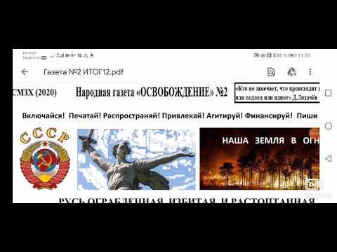 НАРОДНАЯ ГАЗЕТА ОСВОБОЖДЕНИЕ 2, ПЕЧАТАЕМ, РАСПРОСТРАНЯЕМ, ПРОБУЖДАЕМ 10.03.20.