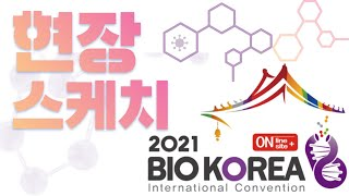 바이오코리아 2021, 서울 코엑스서 9일 개막… 포스…