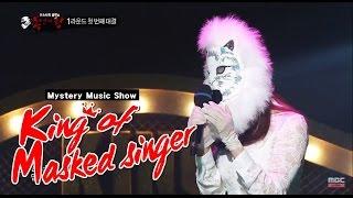 [Original K.M.S] Round 1-1 - Farewell Under the Sun, 대낮에 한 이별, King of Mask Singer 20150405