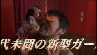 『ロボゲイシャ』予告編