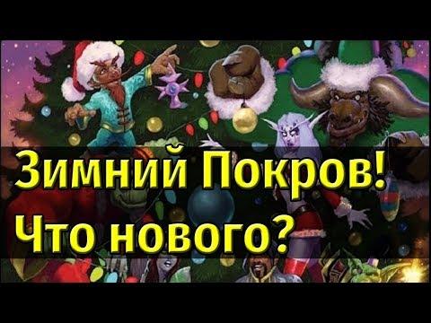 Стартовал Зимний Покров - Что Нового?