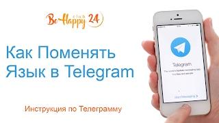 Как включить русский или любой другой язык, которого нет в настройках Telegram  BeHappy24