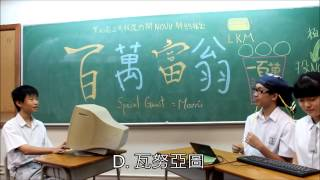 Publication Date: 2013-09-17 | Video Title: [NOV∀鉅獻] 百萬富翁