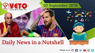 Daily News in a Nutshell | Current Affairs | 21-09-2018 | Veto | Kerala PSC | Current Affairs