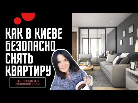 Как в Киеве безопасно снять в аренду квартиру? Обман и мошенничество