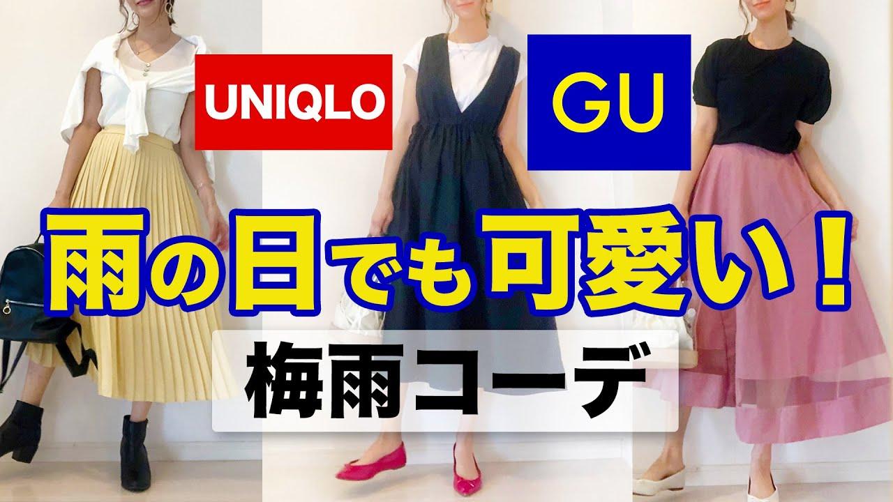【UNIQLO】雨の日も可愛いコーデのポイント紹介!肌寒い梅雨もおしゃれな服でお出かけ!